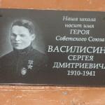 Мемориальная доска на фасаде школы